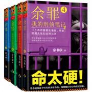 余罪(我的刑侦笔记)(1-4共4册)