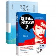 蔡康永的说话之道(2)+为了你我愿意热爱整个世界(共2册)