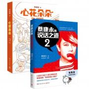 心花朵朵+蔡康永的说话之道(2)(共2册)