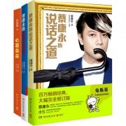 心花朵朵+蔡康永的说话之道(1-2)(共3册)