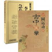 圆运动的古中医学+李可老中医急危重症疑难病经验专辑(共2册)