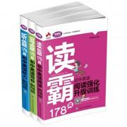 初中英语强化升级训练178篇 读霸+写霸+听霸