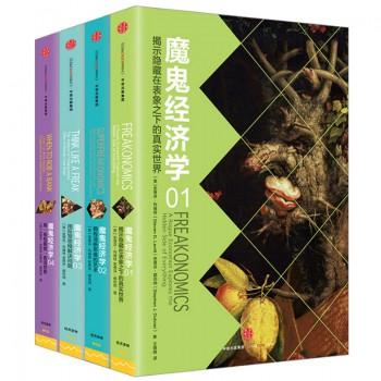 魔鬼经济学系列(共4册)