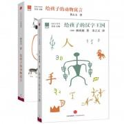 给孩子的汉字王国+给孩子的动物寓言(共2册)
