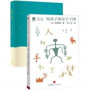 给孩子的汉字王国+给孩子读诗(共2册)