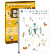 给孩子的汉字王国+给孩子的趣味职业书(共2册)