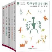 给孩子的诗+给孩子的散文+给孩子的古诗词+给孩子的动物寓言+给孩子的汉字王国(精)(共5册)
