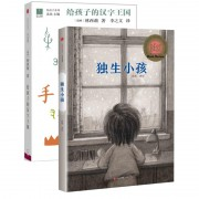 独生小孩+给孩子的汉字王国(共2册)