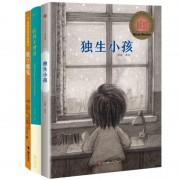 独生小孩+数字魔鬼+给孩子读诗(共3册)