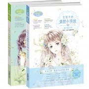 女孩子的清甜小说绘(共2册)