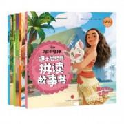 海洋奇缘迪士尼经典拼读故事书(共4册)
