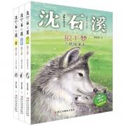 动物小说大王沈石溪注音读本:狼王梦(共3册)