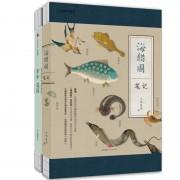 海错图笔记+掌中花园(共2册)