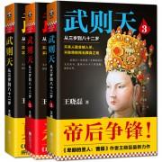 武则天(从三岁到八十二岁1-3共3册)