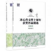 冰心作文奖十周年获奖作品精选 初中卷 共2册