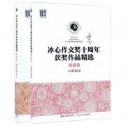 冰心作文奖十周年获奖作品精选 小学卷 共2册
