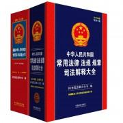 中华人民共和国常用法律法规规章司法解释大全+新编中华人民共和国常用法律法规全书(2017年版总第25版)(共2册)