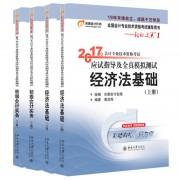2017年会计专业技术资格考试应试指导及全真模拟测试:初级会计实务+经济法基础(共4册)