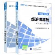 2017年度全国会计专业技术资格考试辅导教材:经济法基础+初级会计实务(共2册)