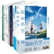 新海诚作品集(共8册)