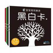 彩色卡+黑白卡(适合0-3岁宝宝 共4册)