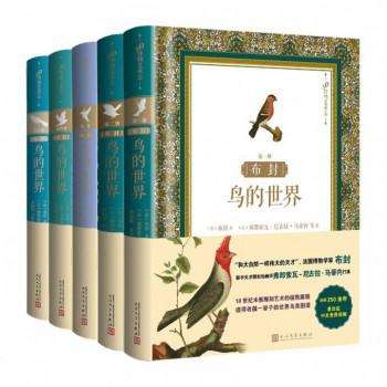 布封博物艺术志:鸟的世界(共5册)(精)
