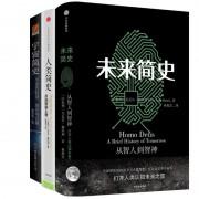 未来简史+人类简史(从动物到上帝)+宇宙简史(宇宙的起源现状与未来)(共3册)