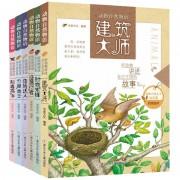 动物自然物语 共6册