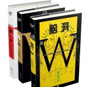 脑洞W(小说MOOK VOL.1-3共3册)
