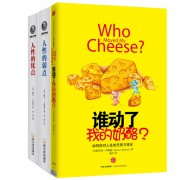 人性的弱点+人性的优点+谁动了我的奶酪(共3册)