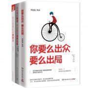 李尚龙:你要么出众 要么出局+你所谓的稳定不过是在浪费生命+你只是看起来很努力(共3册)
