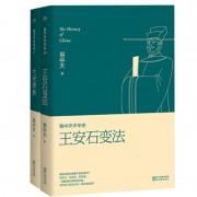 易中天中华史:大宋革新+王安石变法(共2册)