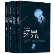 环界(1-4共4册)(精)