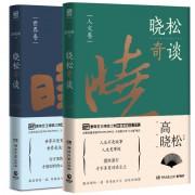 晓松奇谈(人文卷+世界卷共2册)