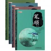 毛笔水写字帖4册