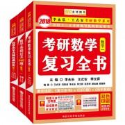 2018李永乐王式安考研数学系列数学1(共3册)