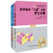 医学临床三基训练(护士分册第5版)+医学临床三基训练试题集(护士分册新2版)共2册