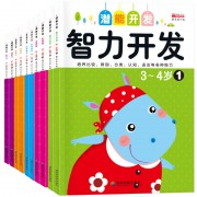 潜能开发(3-4岁 共10册)