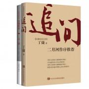 追问+苦难辉煌(共2册)