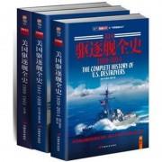 美国驱逐舰全史(共3册)