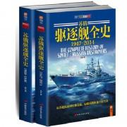 苏俄驱逐舰全史(共2册)