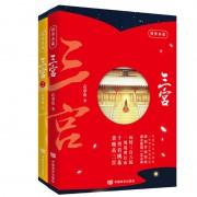 三宫(1-2共2册精修典藏)