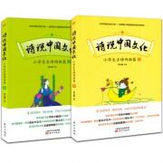 诗说中国文化(上下)2册