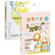 用有声书轻松听出英语力+不能错过的英语启蒙中国孩子的英语路线图(共2册)
