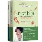 心灵择食+瘦孕(献给天下女人的饮食心经)(共2册)