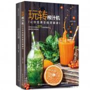 沙拉花园(萨巴厨房)+玩转榨汁机(让你变美变瘦变健康)(共2册)