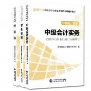 中级会计资格2017年度全国会计专业技术资格考试辅导教材3册