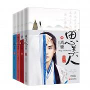 思美人(1-4 共4册)