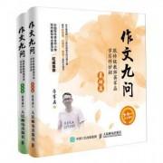 作文九问(基础篇+实战篇 共2册)