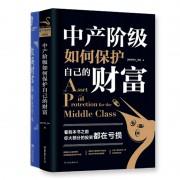 中产阶级如何保护自己的财富+家族财富保障及传承(精)